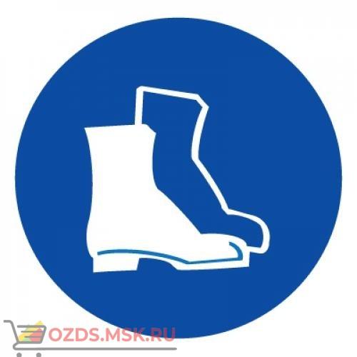 Знак M05 Работать в защитной обуви ГОСТ 12.4.026-2015 (Пластик 200 х 200)