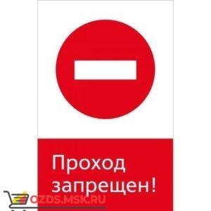 Знак 5.1.6.11 Проход запрещен! (Пластик 450 x 700)