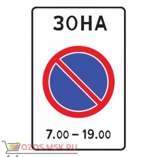 Дорожный знак 5.27 Зона с ограничением стоянки (900 x 600) Тип В