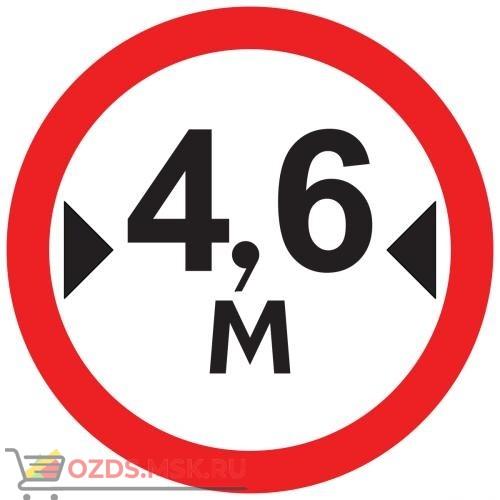 Дорожный знак 3.14 Ограничение ширины (D=700) Тип А