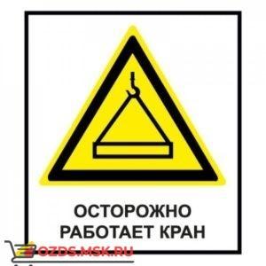Знак CT28 Осторожно. Работает кран (Баннер 1000 х 700)