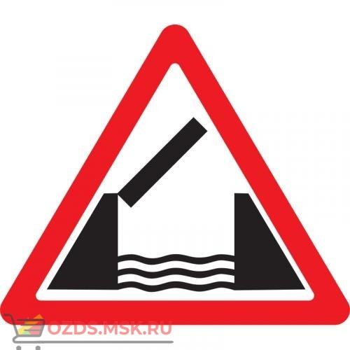 Дорожный знак 1.9 Разводной мост (A=900) Тип В