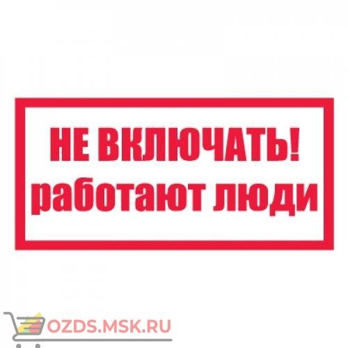Плакат запрещающий №1-T05 Не включать! Работают люди СО 153-34.03.603-2003 (Пленка 100 х 200)