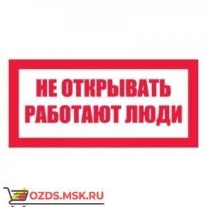 Плакат запрещающий №2-T07 Не открывать. Работают люди СО 153-34.03.603-2003 (Пластик 100 х 200)