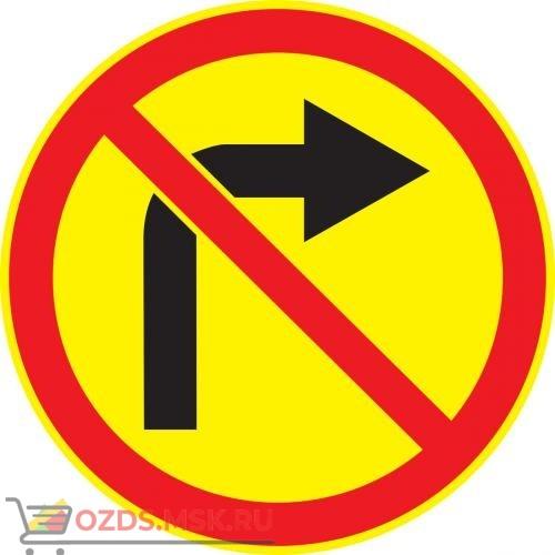 Дорожный знак 3.18.1 Поворот направо запрещен (Временный D=700) Тип А