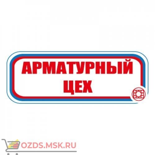 Знак CT10 Арматурный цех (Пленка 120 х 310)
