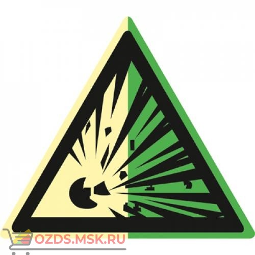 Знак W02 Взрывоопасно (Фотолюминесцентный Пленка 200 x 200) Т2