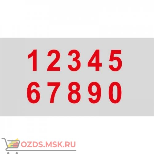 Знак T306 Цифры (1,2,3,4,5,6,7,8,9,0) (Световозвращающий Пленка 100 х 200)