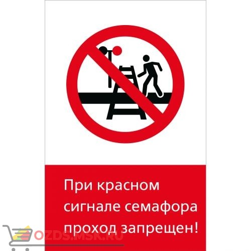 Знак 5.1.6.06 При красном сигнале семафора проход запрещен! (Пластик 450 x 700)