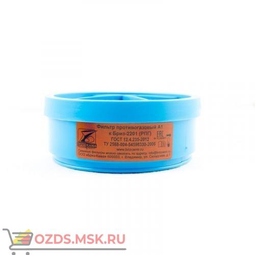 РПГ-67 (Бриз-2201): Фильтр противогазовый к респиратору