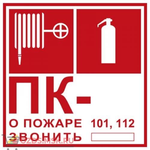 Знак T304 Пожарный кран № -. ОгнетушительО пожаре звонить 101, 112 (Пленка 200 х 200)