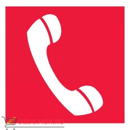 Знак F05 Телефон для использования при пожаре (в том числе телефон прямой связи с пожарной охраной) ГОСТ 12.4.026-2015 (Пленка 100 х 100)