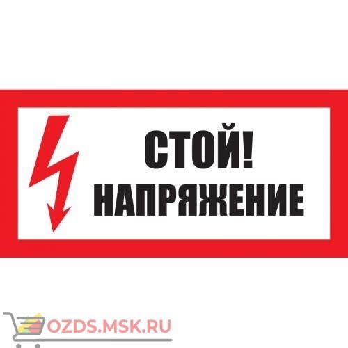 Плакат предупреждающий №7-T01 Стой! Напряжение СО 153-34.03.603-2003 (Пленка 150 х 300)