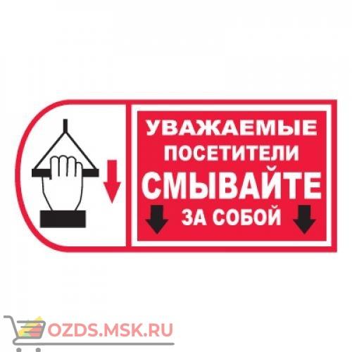 Знак T784 Уважаемые посетители. Смывайте за собой. (Пленка 150 х 300)