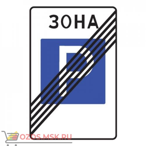 Дорожный знак 5.30 Конец зоны регулируемой стоянки (900 x 600) Тип А