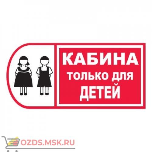 Знак T780 Кабина только для детей (Пленка 150 х 300)