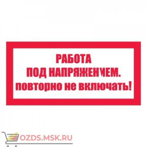 Плакат запрещающий №4-T21 Работа под напряжением. Повторно не включать! СО 153-34.03.603-2003 (Пластик 100 х 200)