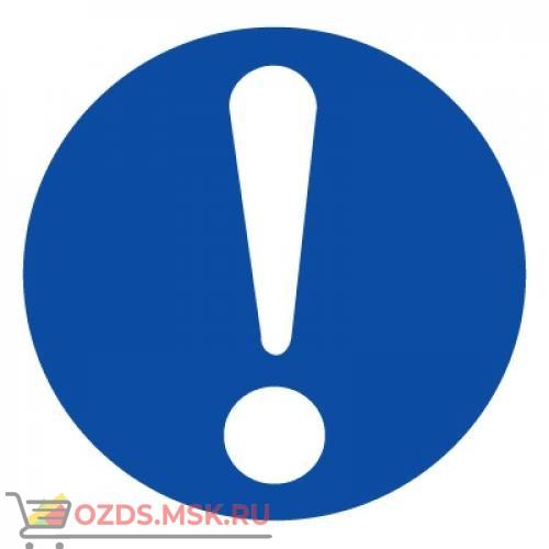 Знак M11 Общий предписывающий знак ГОСТ 12.4.026-2015 (Пластик 200 х 200)