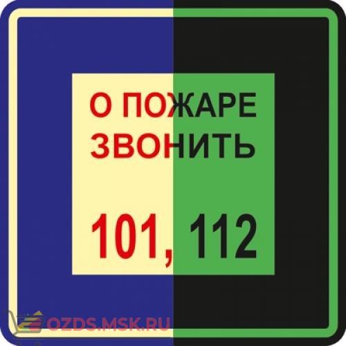 Знак T302 О пожаре звонить 101,112 (Фотолюминесцентный Пластик 200 x 200) Т1