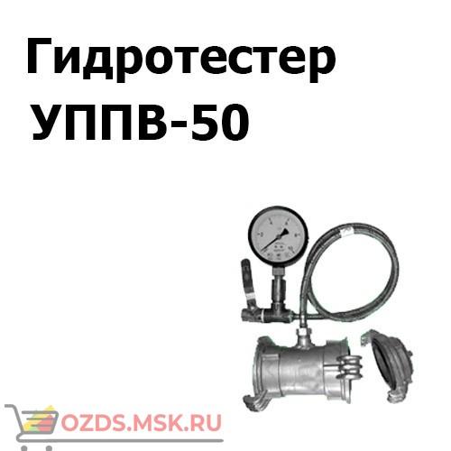 Гидротестер УППВ-50