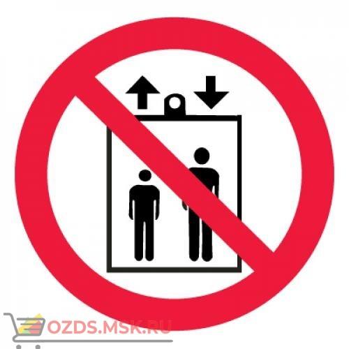 Знак P34 Запрещается пользоваться лифтом для подъема (спуска) людей ГОСТ 12.4.026-2015 (Пленка 200 х 200)