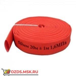 РПМ(П)-50-1,6-ИМ-УХЛ1 Типа Латекс без головок (20±1м): Рукав пожарный