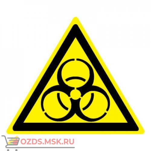 Знак W16 Осторожно. Биологическая опасность (Инфекционные вещества) ГОСТ 12.4.026-2015 (Пленка 200 х 200)