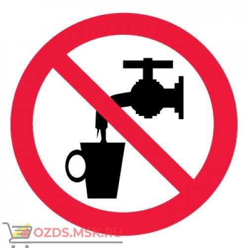 Знак P05 Запрещается использовать в качестве питьевой воды ГОСТ 12.4.026-2015 (Пленка 200 х 200)