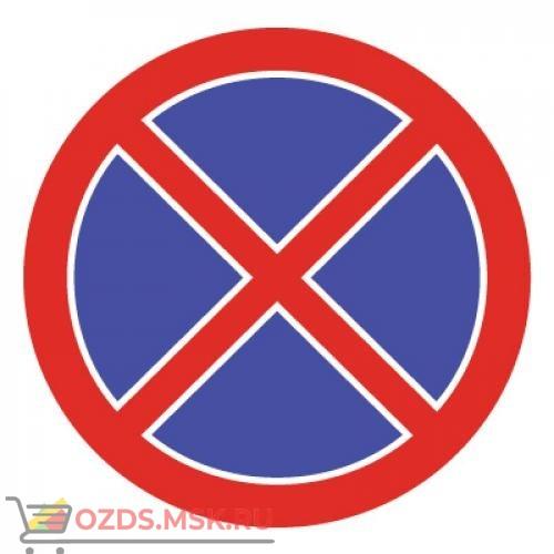 Дорожный знак 3.27 Остановка запрещена (D=700) Тип Б