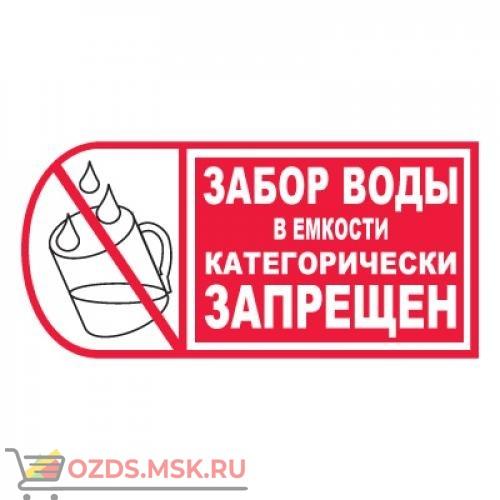 Знак T779 Забор воды в емкости категорически запрещен (Пленка 150 х 300)