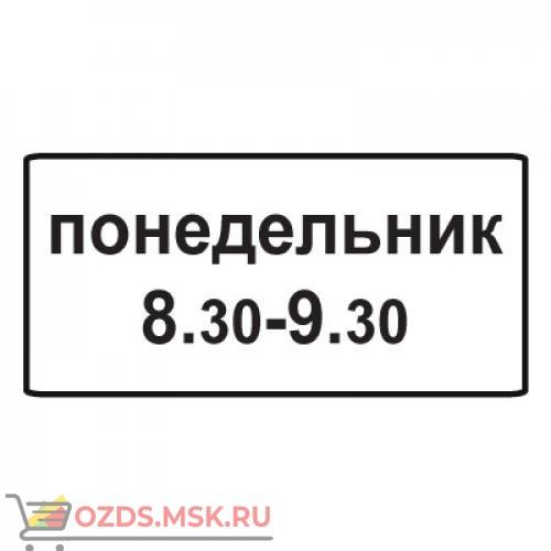 Дорожный знак 8.5.7 Время действия (350 x 700) Тип В
