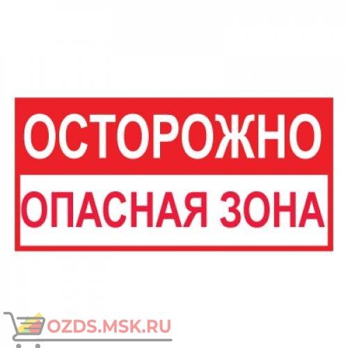 Знак T45 Осторожно. Опасная зона (Пластик 150 х 300)