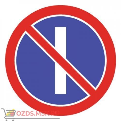 Дорожный знак 3.29 Стоянка запрещена по нечетным числам месяца (D=700) Тип А