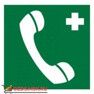 Знак EC06 Телефон связи с медицинским пунктом (скорой медицинской помощью) ГОСТ 12.4.026-2015 (Пленка 200 х 200)