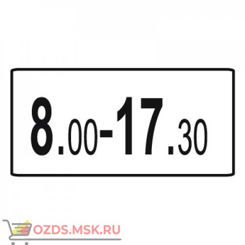 Дорожный знак 8.5.4 Время действия (350 x 700) Тип Б