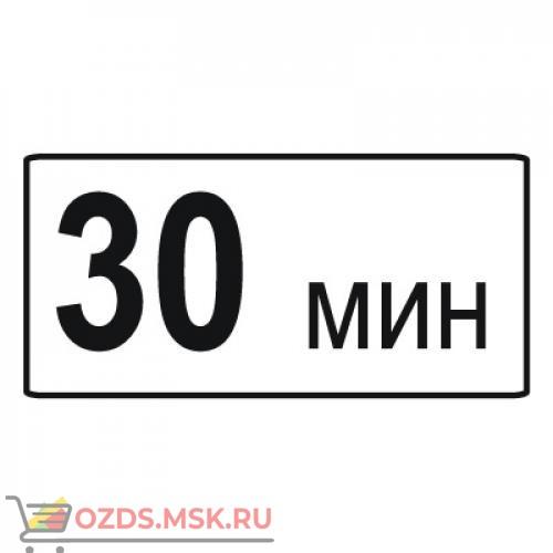 Дорожный знак 8.9 Ограничение продолжительности стоянки (350 x 700) Тип Б
