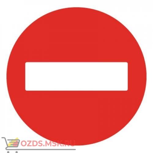 Дорожный знак 3.2 Движение запрещено (D=700) Тип В