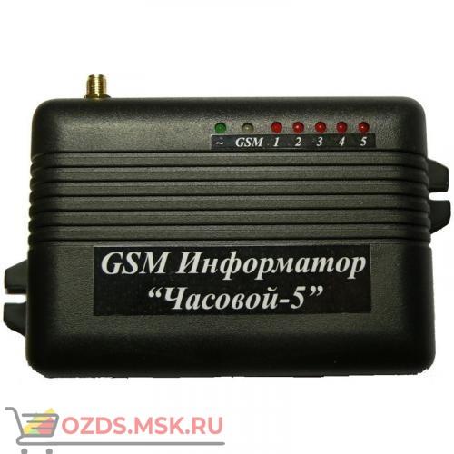 GSM информатор Часовой-5