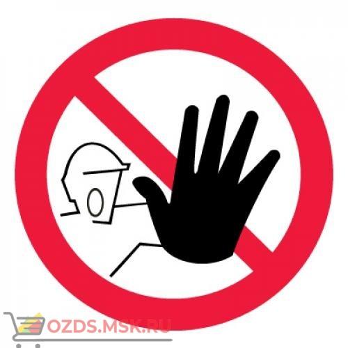 Знак P06 Доступ посторонним запрещен ГОСТ 12.4.026-2015 (Пластик 200 х 200)