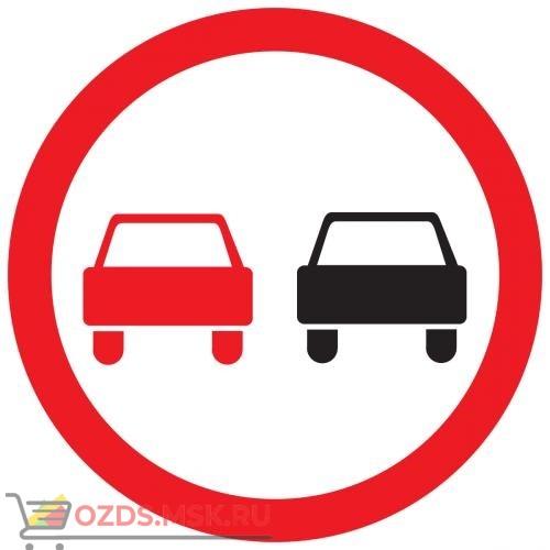 Дорожный знак 3.20 Обгон запрещен (D=700) Тип А