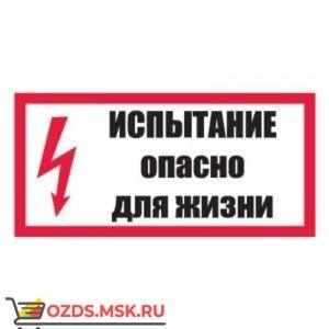Плакат предупреждающий №8-T15 Испытание. Опасно для жизни СО 153-34.03.603-2003 (Пленка 150 х 300)