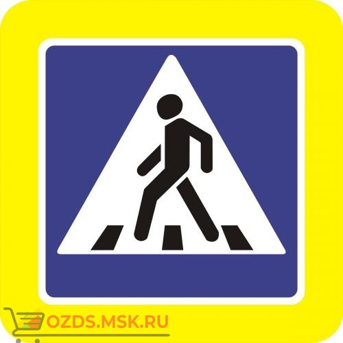 Дорожный знак 5.19.1 Пешеходный переход (Временный B=900) Тип Б