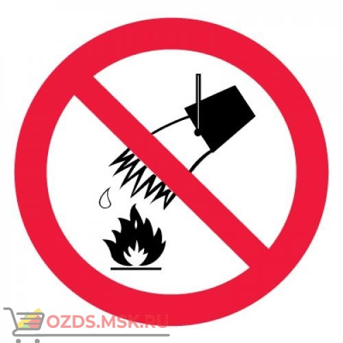 Знак P04 Запрещается тушить водой ГОСТ 12.4.026-2015 (Пленка 200 х 200)