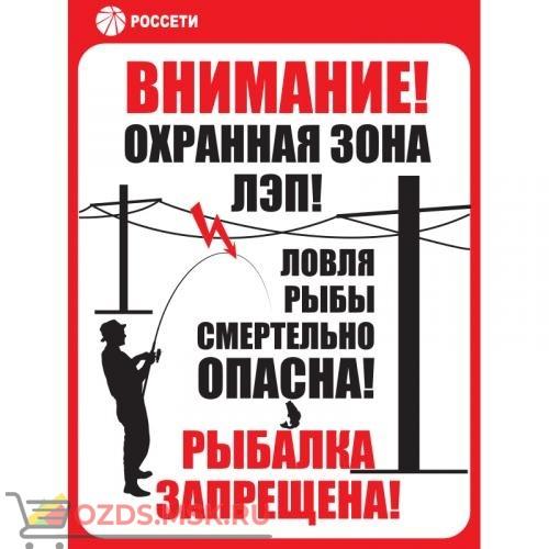 Знак ЗБ.02 «Ловля рыбы вблизи ЛЭП смертельно опасна!» Рисунок 2 СТО 34.01-24-001-2015 (Пластик 300 х 200 х4)