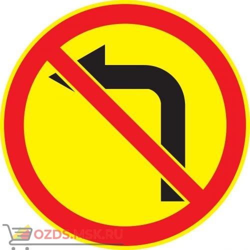 Дорожный знак 3.18.2 Поворот налево запрещен (Временный D=700) Тип А