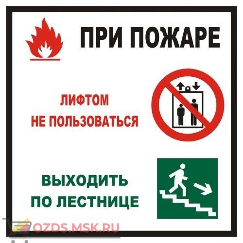 Знак T999K При пожаре лифтом не пользоваться, выходить по лестнице (Пленка 200 х 200)