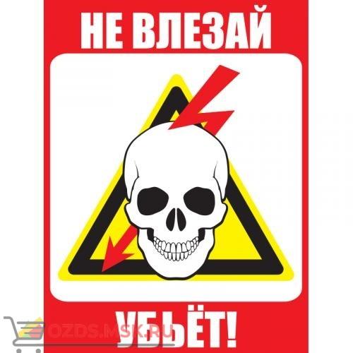 Знак ЗБ.01 «Не влезай, убьет!» Рисунок 1 СТО 34.01-24-001-2015 (Металл 300 х 200)