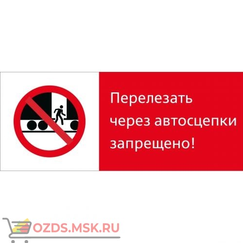Знак 5.1.7.07 Перелезать через автосцепки запрещено! (Пластик 540 x 220)