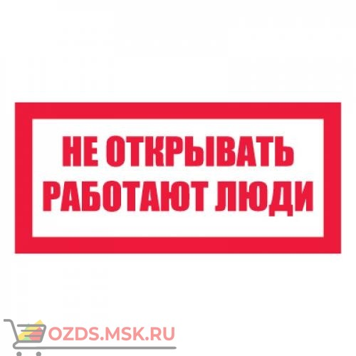 Плакат запрещающий №2-T07 Не открывать. Работают люди СО 153-34.03.603-2003 (Пленка 100 х 200)