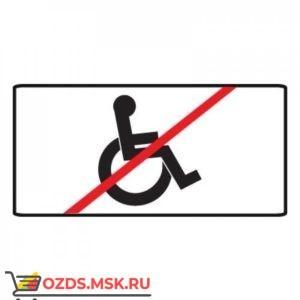 Дорожный знак 8.18 Кроме инвалидов (350 x 700) Тип Б